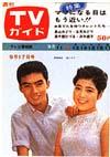 1965-09-17.jpg