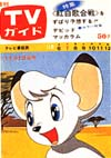 1965-11-12.jpg