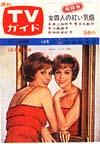 1965-12-17.jpg