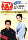 1966-01-14.JPG
