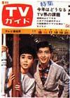 1966-01-21.JPG