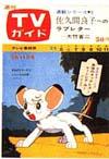 1966-02-11.JPG