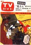 1966-02-18.JPG