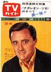 1966-03-04.JPG