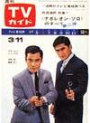 1966-03-11.JPG