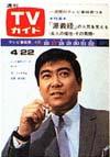 1966-04-22.JPG