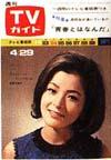 1966-04-29.JPG