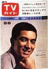 1966-05-06.JPG