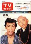 1966-06-03.JPG