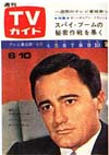 1966-06-10.JPG