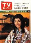 1966-06-17.JPG