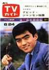 1966-06-24.JPG