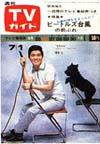 1966-07-01.JPG