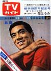 1966-08-05.JPG