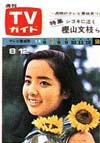 1966-08-12.JPG