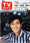 1966-08-19.JPG