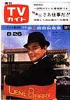 1966-08-26.JPG