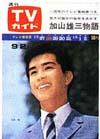 1966-09-02.JPG