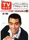 1966-09-16.JPG