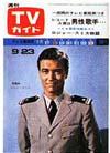 1966-09-23.JPG