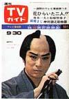 1966-09-30.JPG