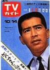 1966-10-14.JPG