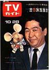 1966-10-28.JPG