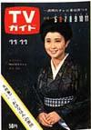 1966-11-11.JPG