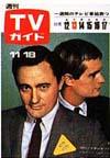 1966-11-18.JPG