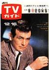 1966-12-16.JPG