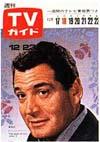 1966-12-23.JPG