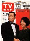 1966-12-30.JPG
