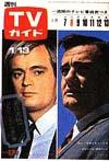1967-01-13.jpg