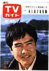1967-02-10.jpg