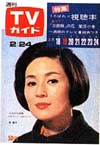 1967-02-24.jpg