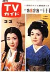1967-03-03.jpg