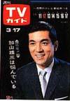 1967-03-17.jpg
