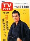 1967-04-21.jpg