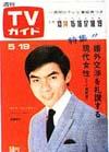 1967-05-19.jpg