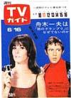 1967-06-16.jpg