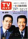 1967-06-23.jpg