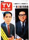 1967-06-30.jpg