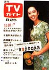 1967-08-25.jpg