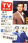 1967-09-01.jpg