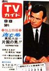 1967-09-08.jpg