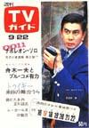 1967-09-22.jpg