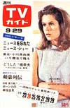 1967-09-29.jpg