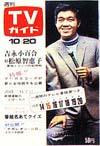 1967-10-20.jpg