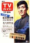 1967-11-24.jpg