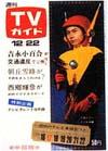 1967-12-22.jpg